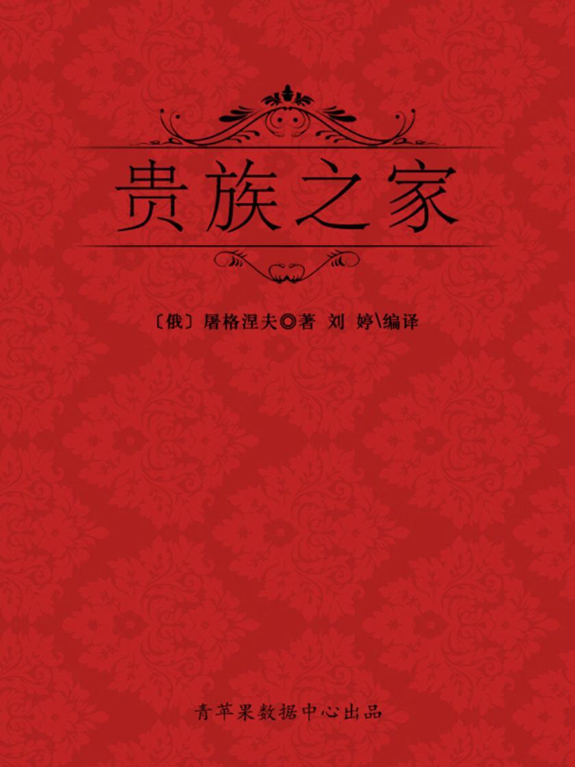 贵族之家(经典世界名著)