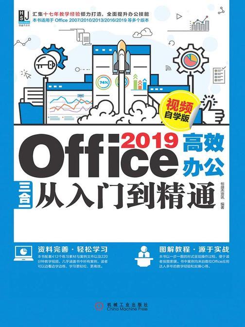 Office 2019高效办公三合一从入门到精通