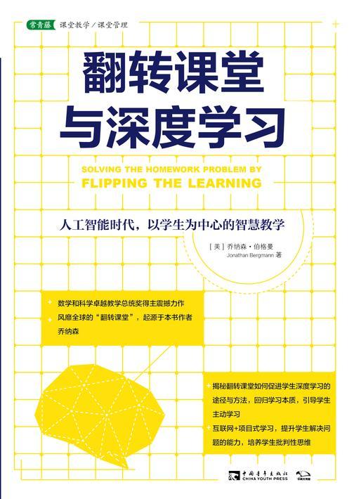 翻转课堂与深度学习:人工智能时代,以学生为中心的智慧教学