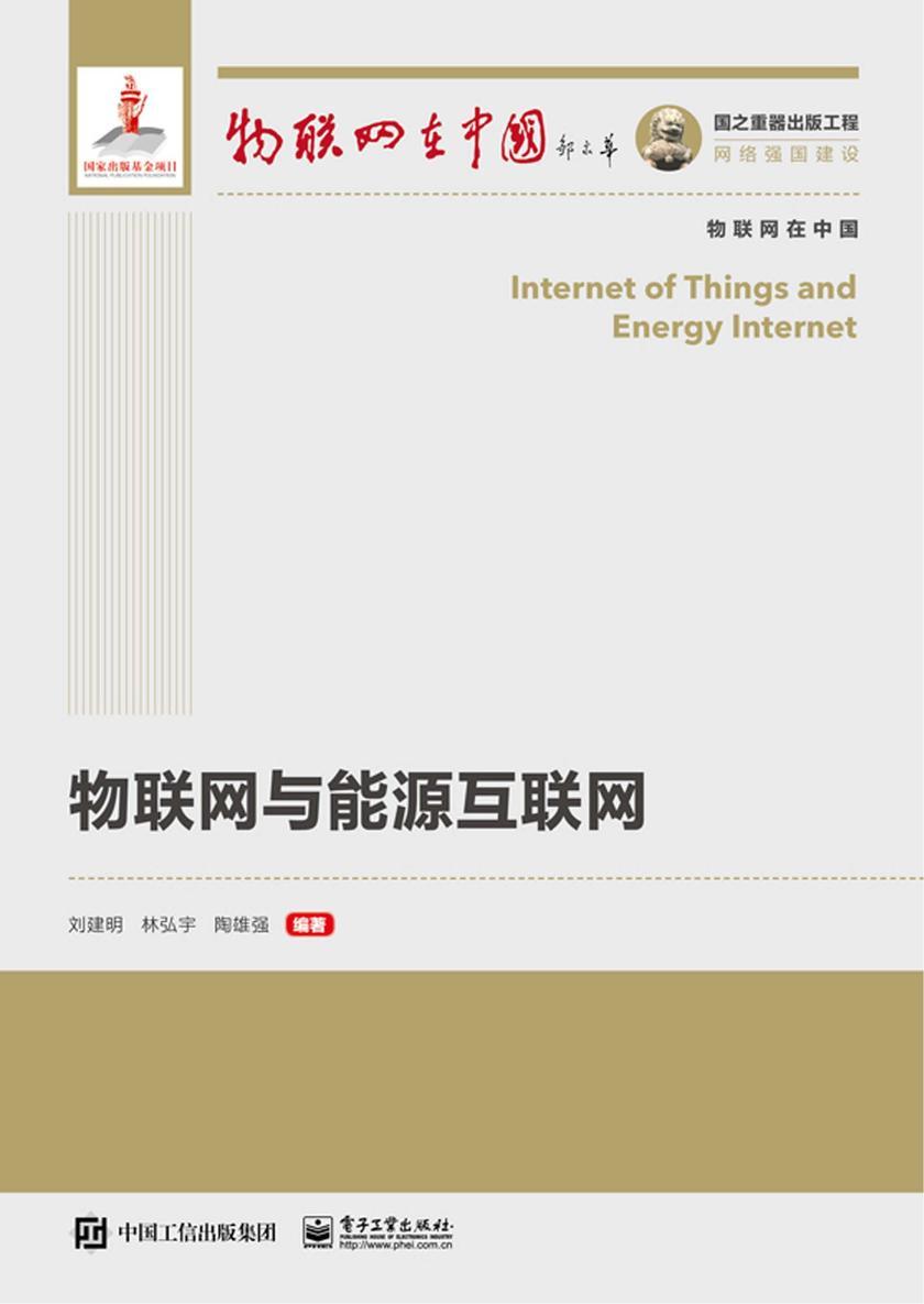 物联网与能源互联网