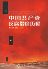 中国共产党反腐倡廉历程