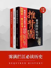 雾满拦江必读历史(全三册)