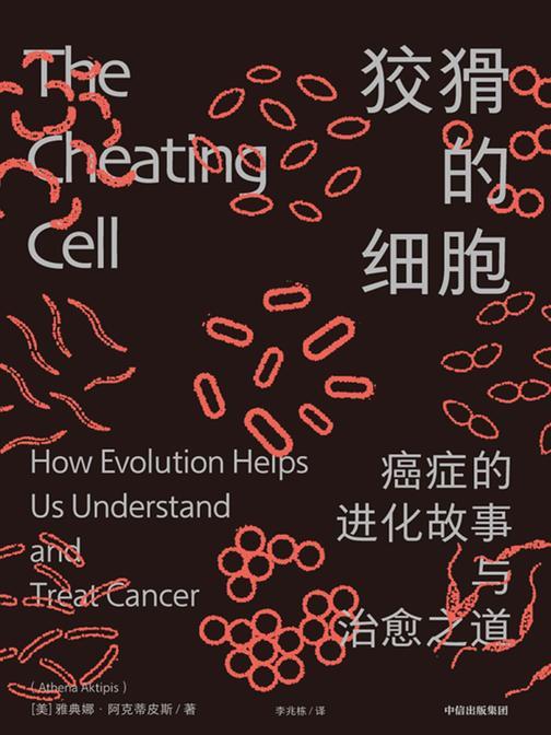 狡猾的细胞:癌症的进化故事与治愈之道