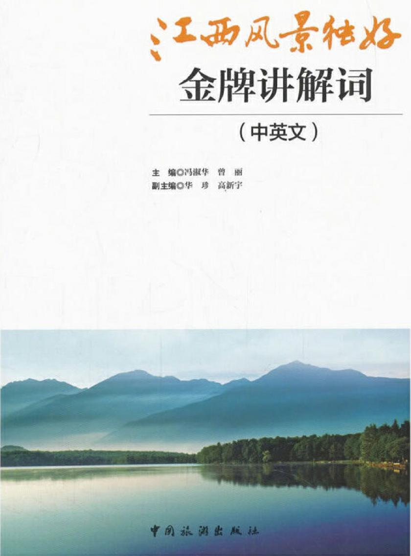 江西风景独好:金牌讲解词:汉英对照