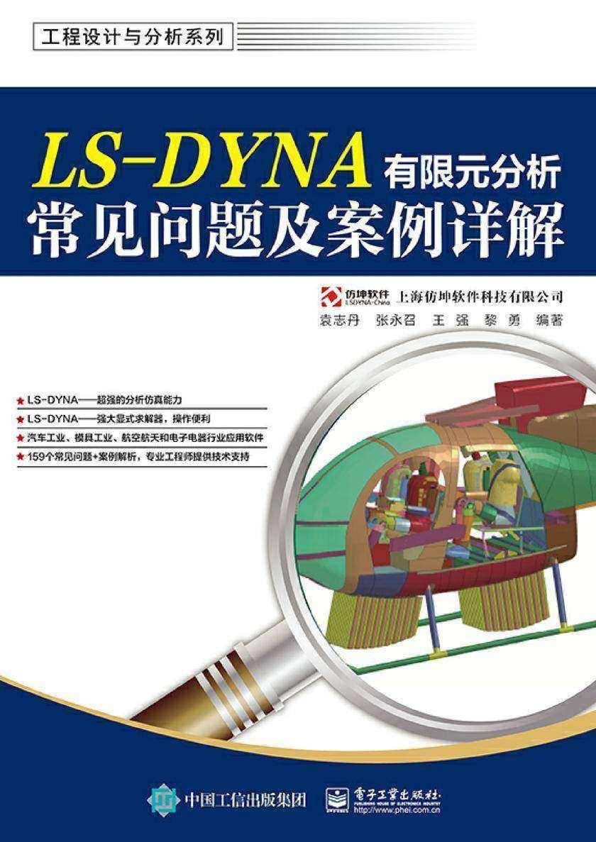 LS-DYNA有限元分析常见问题及案例详解