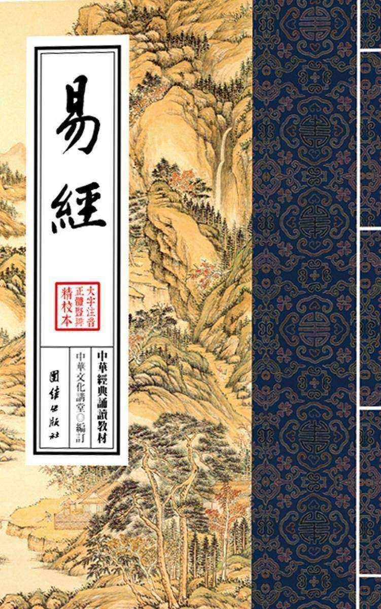 中华经典诵读教材-易经(繁体竖排)