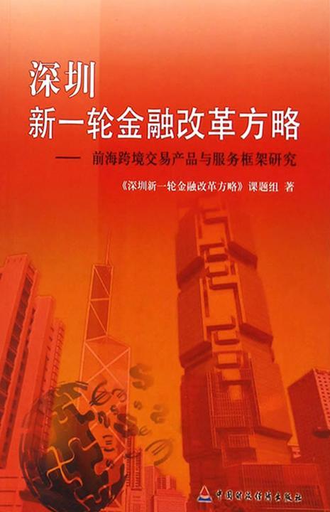深圳新一轮金融改革方略:前海跨境交易产品与服务框架研究