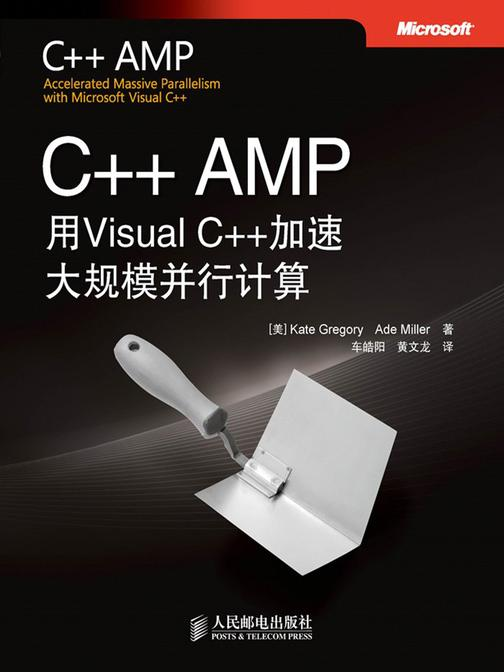 C++ AMP:用Visual C++加速大规模并行计算