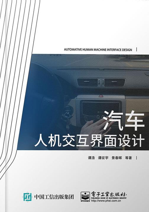 汽车人机交互界面设计