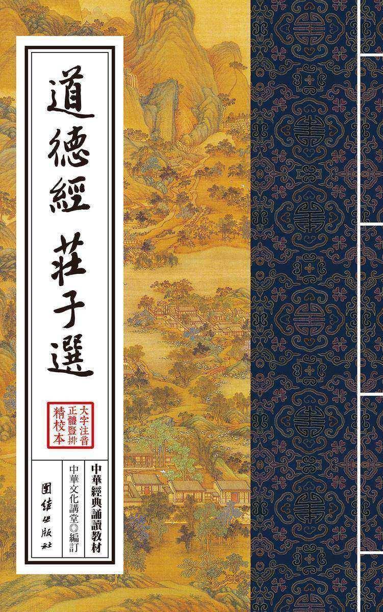 中华经典诵读教材-道德经、庄子选(繁体竖排)