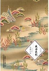 东方之魅(试读本)