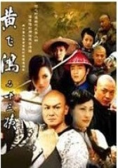 黄飞鸿与十三姨(影视)