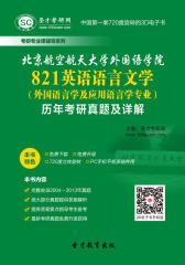 [3D电子书]圣才学习网·北京航空航天大学外国语学院821英语语言文学(外国语言学及应用语言学专业)历年考研真题及详解(仅适用PC阅读)