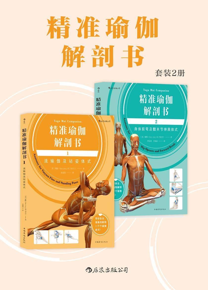 精准瑜伽解剖书(从基础动作到精准练习,Banhda Yoga创始人瑞隆带你安全、准确地解锁一个个瑜伽体式。套装共2册。)