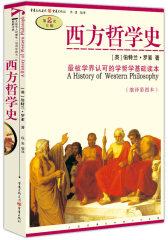 西方哲学史(缩译彩图本)(试读本)
