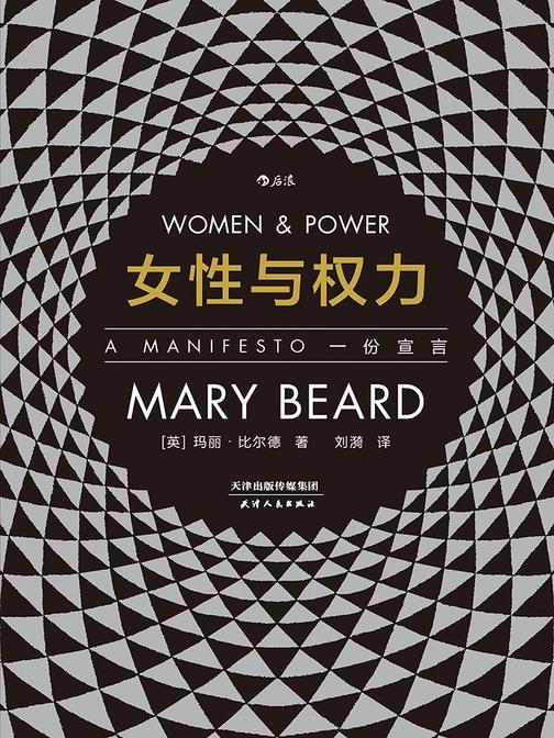 """女性与权力:一份宣言(英国著名古典学家玛丽?比尔德以辛辣的笔调重探性别议题,探寻""""厌女症""""背后的文化根基。)"""
