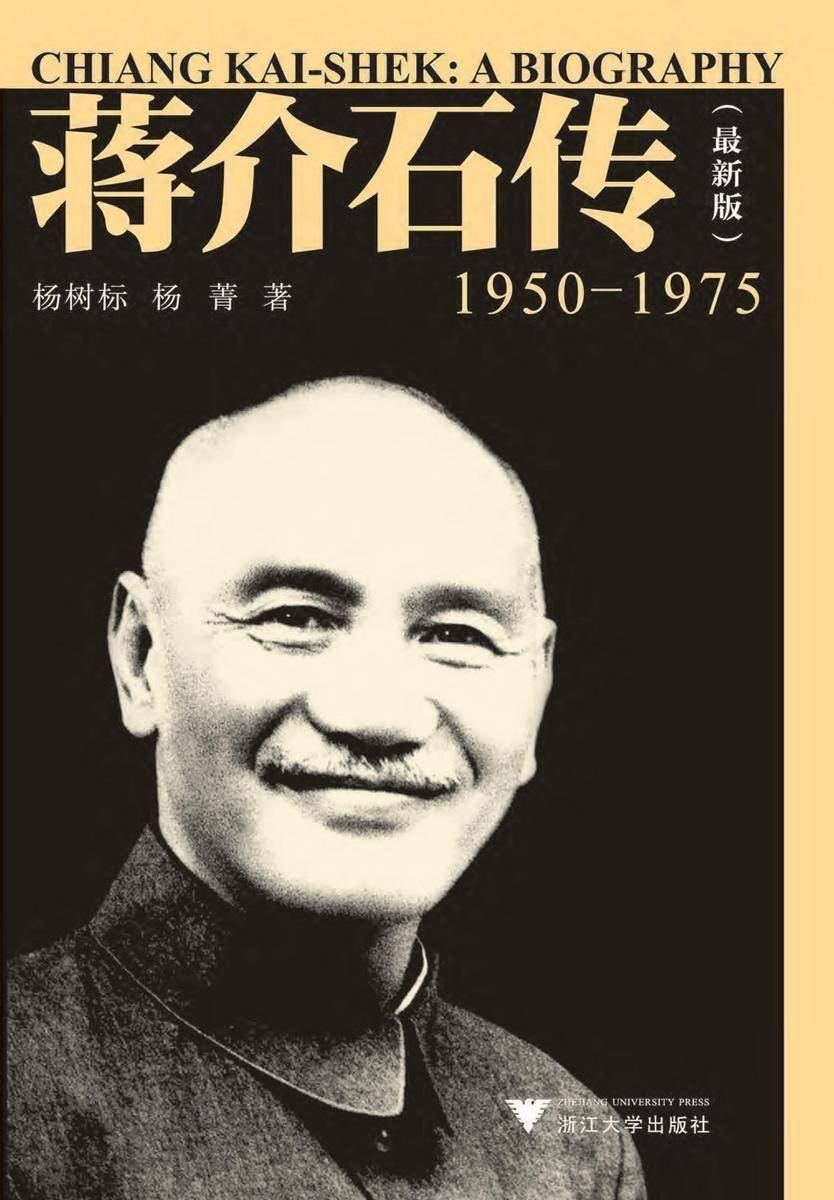 蒋介石传(1950-1975)