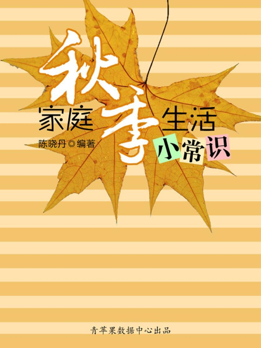 家庭秋季生活小常识(最实用的居家小书)