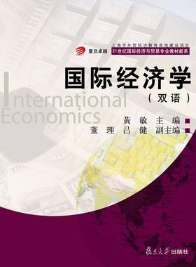 国际经济学(双语)