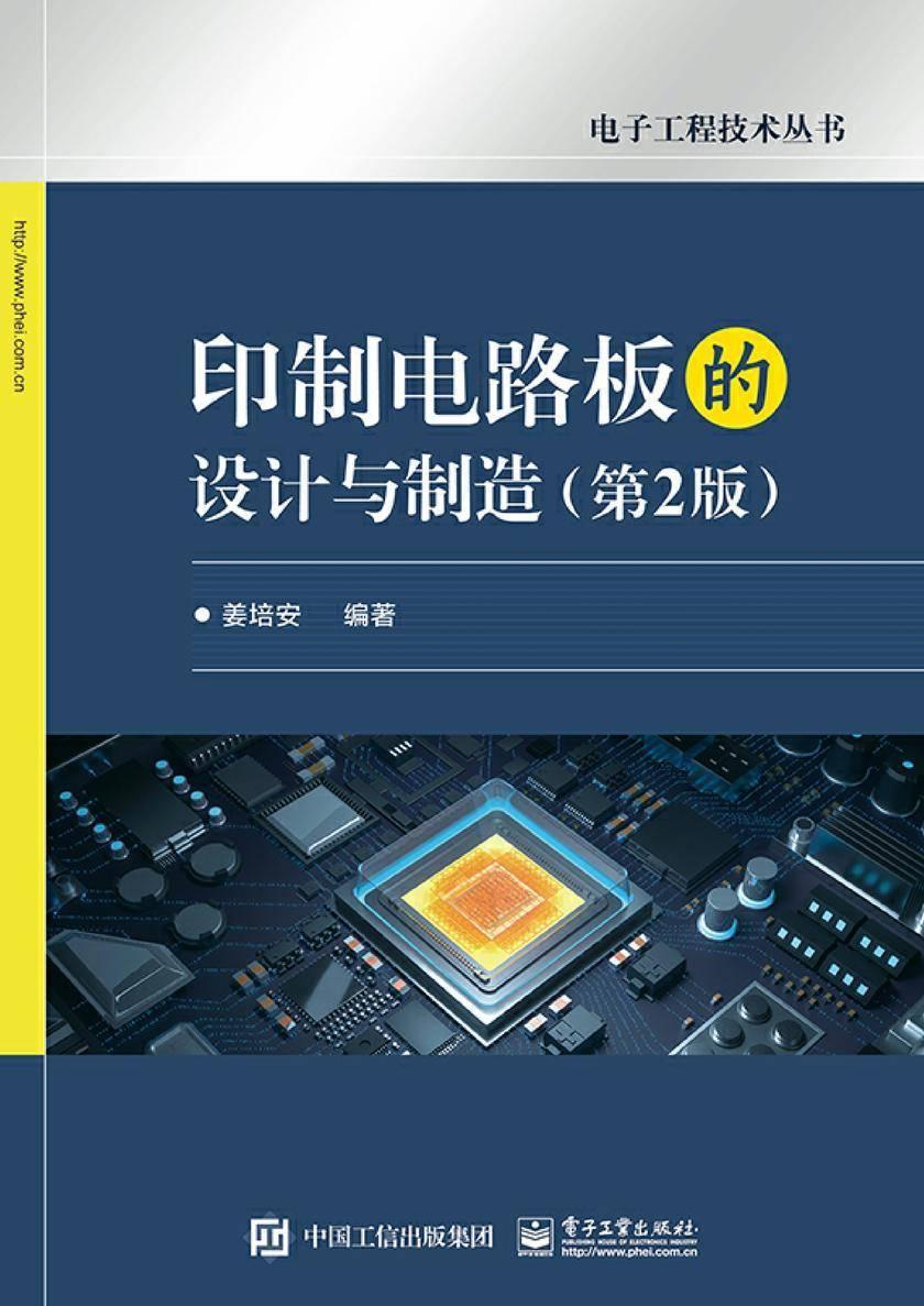 印制电路板的设计与制造(第2版)