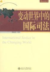 变动世界中的国际司法(仅适用PC阅读)