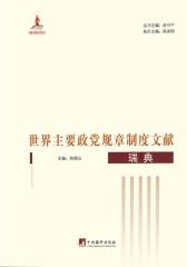 世界主要政党规章制度文献:日本