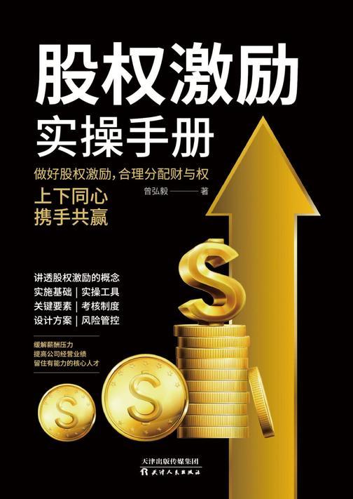 股权激励实操手册:做好股权激励,合理分配财与权