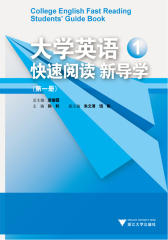 大学英语快速阅读导学(第1册)