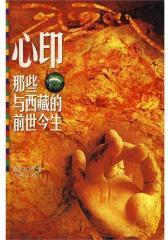 心印:那些与西藏的前世今生(试读本)