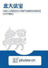 全国人大常委会关于维护互联网安全的决定(2009修正)