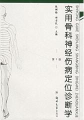 实用骨科神经伤病定位诊断学(第2版)(仅适用PC阅读)