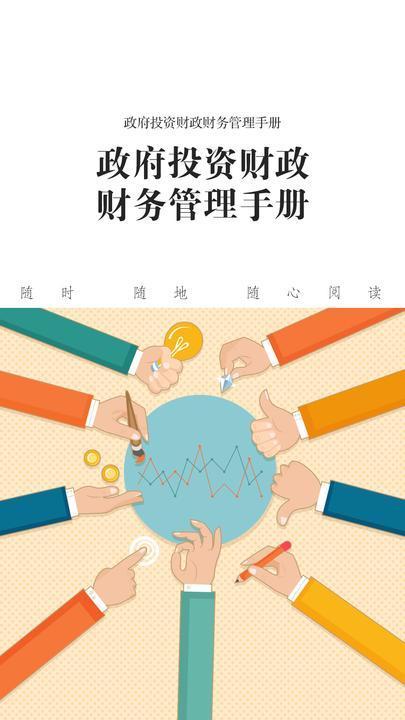 政府投资财政财务管理手册