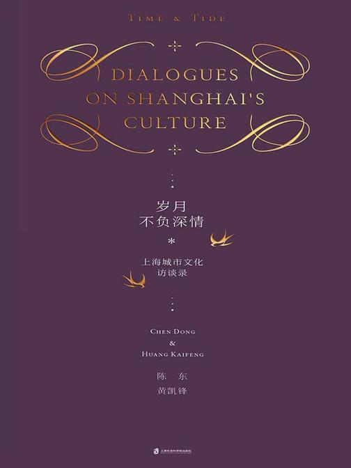 岁月不负深情——上海城市文化对谈录