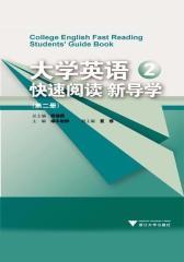 大学英语快速阅读导学(第2册)