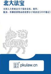 全国人大常委会关于惩治走私、制作、贩卖、传播淫秽物品的犯罪分子的决定(2009修正)