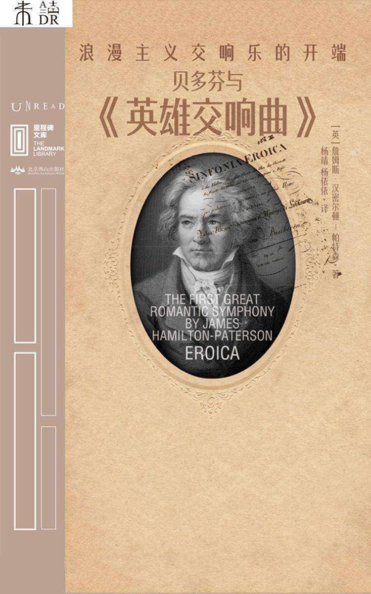 贝多芬与《英雄交响曲》:浪漫主义交响乐的开端