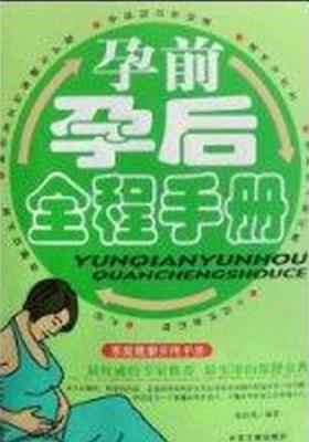 孕前知识手册
