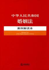 中华人民共和国婚姻法案例解读本