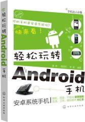 轻松玩转Android手机(你的手机是安卓系统吗?那还等什么,这本强大的攻略就在眼前)(试读本)