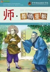 中华传统美德百字经·师:尊师重教