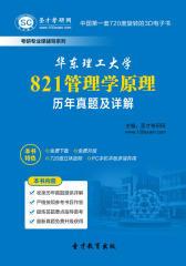 [3D电子书]圣才学习网·华东理工大学821管理学原理历年真题及详解(仅适用PC阅读)