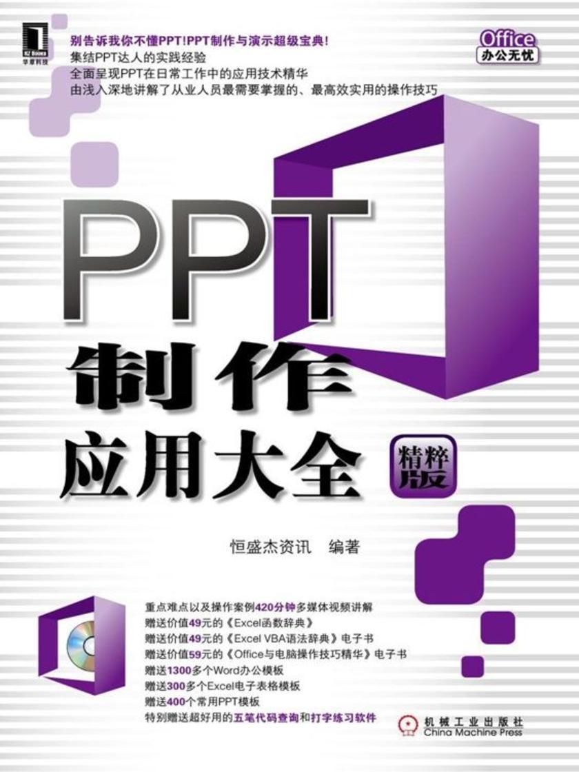 PPT制作应用大全