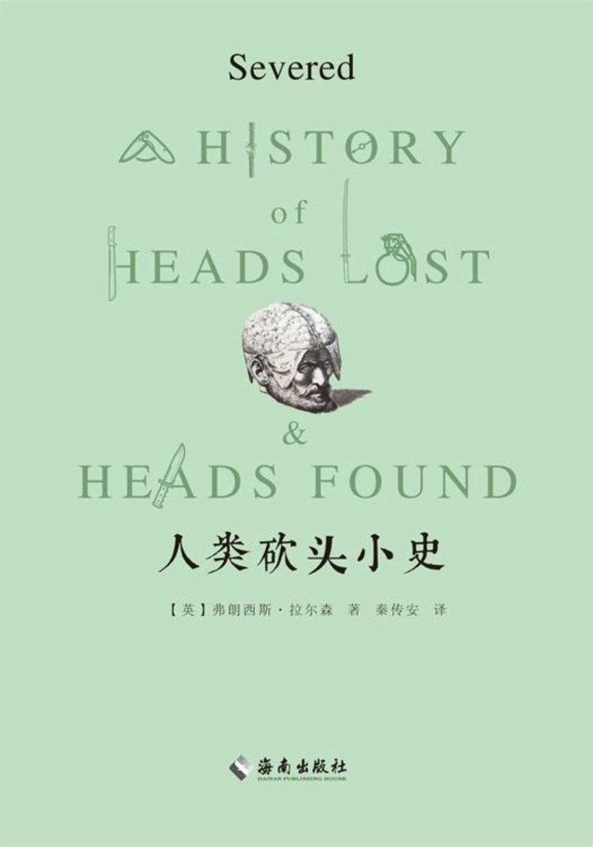 人类砍头小史(99%爱看晓松奇谈的历史迷都会选择的课外书)