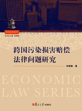 跨国污染损害赔偿法律问题研究