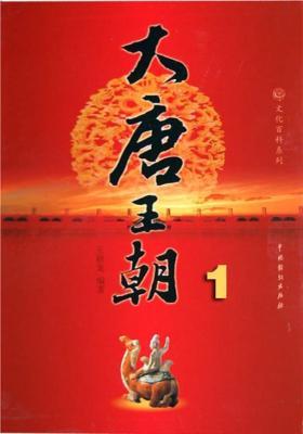 大唐王朝1