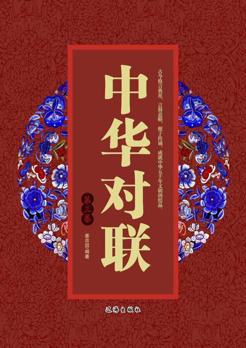 中华对联(第三卷)