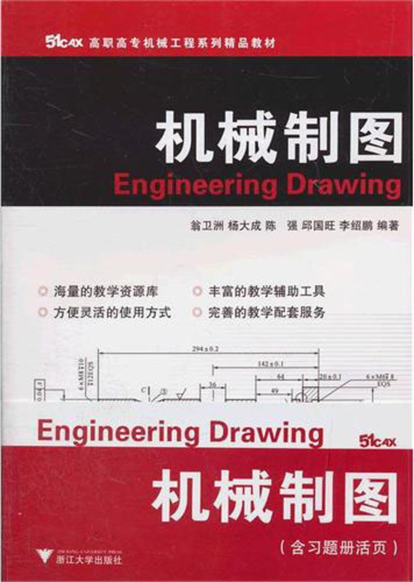 机械制图(仅适用PC阅读)