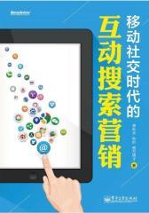 移动社交时代的互动搜索营销(全彩)(试读本)(仅适用PC阅读)