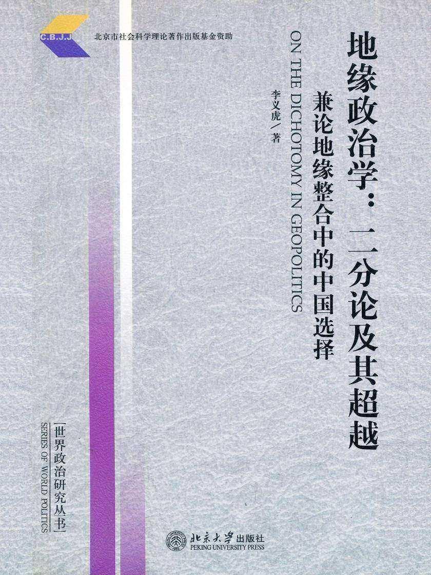 地缘政治学:二分论及其超越:兼论地缘整合中的中国选择