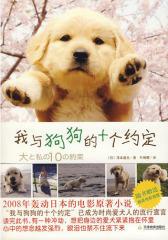 我与狗狗的十个约定(试读本)